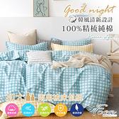 【FOCA唯藍小格】加大 韓風設計100%精梳純棉四件式兩用被床包組
