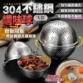 304不鏽鋼調味球 直徑8.5cm 泡茶球 燉肉燉湯 滷味 熬藥煲湯【BE0410】《約翰家庭百貨