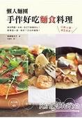 懶人麵團 手作好吃麵食料理:超簡單!準備麵粉、鹽、水,要吃什麼不用愁!