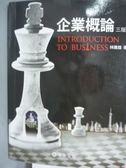 【書寶二手書T7/大學商學_QEI】企業概論_林建煌_3/e