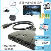 快速出貨【HDMI 3進1出 切換器】HDMI 分配器 支援高清1080P電視螢幕投影機 55cm 電視線 螢幕線