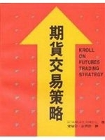 二手書博民逛書店 《期貨交易策略》 R2Y ISBN:9579992797│StanleyKroll