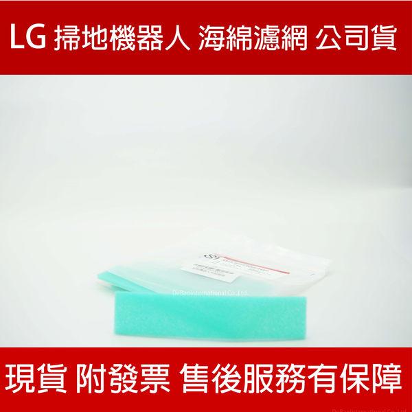 LG樂金 掃地機器人耗材 海棉濾網 (適用全系列掃地機器人)