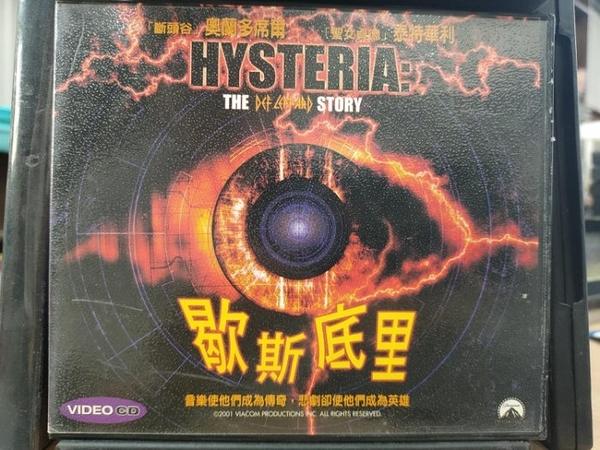 挖寶二手片-V05-142-正版VCD-電影【歇斯底里】-奧蘭多席爾(直購價)