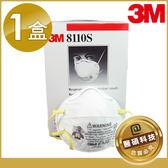 【醫碩科技】3M-8110S 工業 防塵口罩 適合兒童或臉型較小女生使用 碗型口罩 微細粉塵 20個/盒