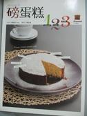 【書寶二手書T4/餐飲_YDX】磅蛋糕123_趙筱蓓
