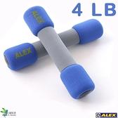 【ALEX】韻律啞鈴-藍色4LB(1.8KG/對)C-0704
