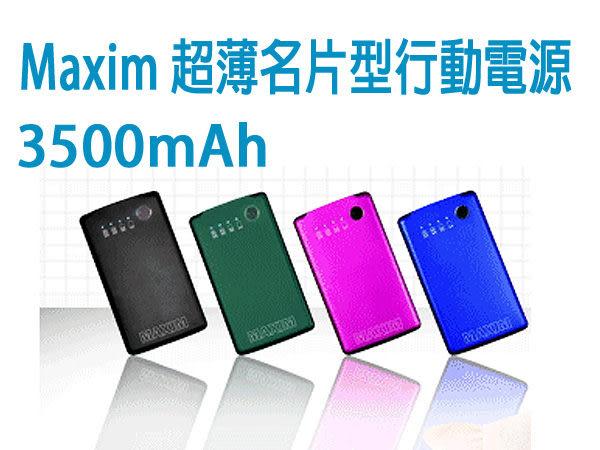 【可分期】福利品出清 Maxim 超薄名片型行動電源 3500mAh 極致超薄0.6cm LED燈 電量顯示