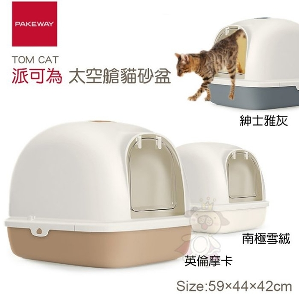 *KING*《TOM CAT 派可為 太空艙貓砂盆》多種顏色可選 手提便攜 貓適用