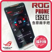 【福利品】ASUS ROG PHONE 512GB ZS600KL 含原廠遊戲手把 電競手機 為贏而生