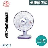 【免運費】聯統牌 12吋 輕巧 桌扇/電扇/電風扇 LT-3018 台灣製造