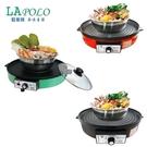 ㊕今日爆殺$990【LAPOLO藍普諾】台灣製造火烤兩用鍋 烹飪爐 SM-968 保固免運 (不挑色隨機出貨)