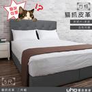 床組【UHO】艾克方格貓抓皮革二件組(床頭片+床底)-5尺雙人
