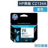 原廠墨水匣 HP 藍色 NO.711 /CZ134A/CZ134/134A /適用 HP DesignJet T120 / T520