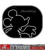 車之嚴選 cars_go 汽車用品【WD-338】日本 NAPOLEX Disney 米奇圖案 側窗遮陽板 隔熱小圓弧 2入