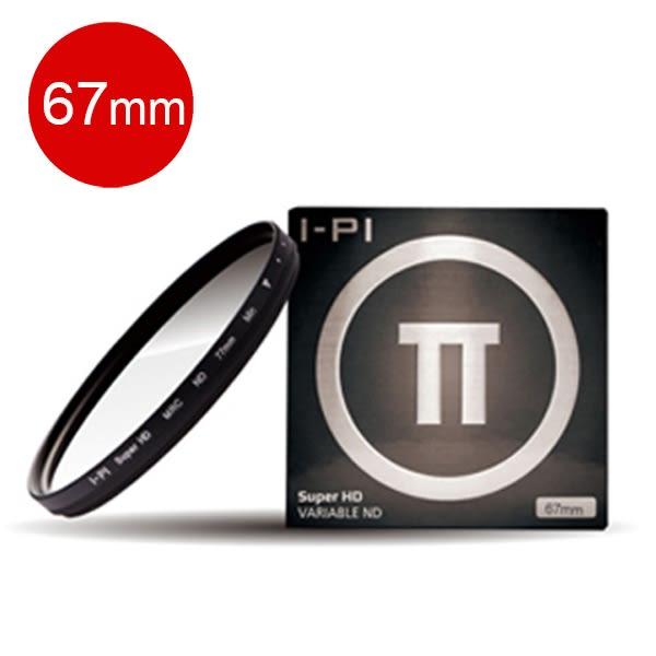 I-PI 67mm VND 多層鍍膜可調式減光鏡 (IPIMRCVND67)