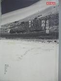 【書寶二手書T1/勵志_ADU】走在夢想的路上_謝哲青