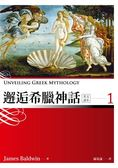 (二手書)Unveiling Greek Mythology (1) (彩圖英文版25K+1MP3)