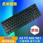 ASUS 全新 繁體中文 鍵盤 A8 A8SC ( X81S ) W3V A8LE ( X80L ) F8 X80S N80 N81 Z99 W3