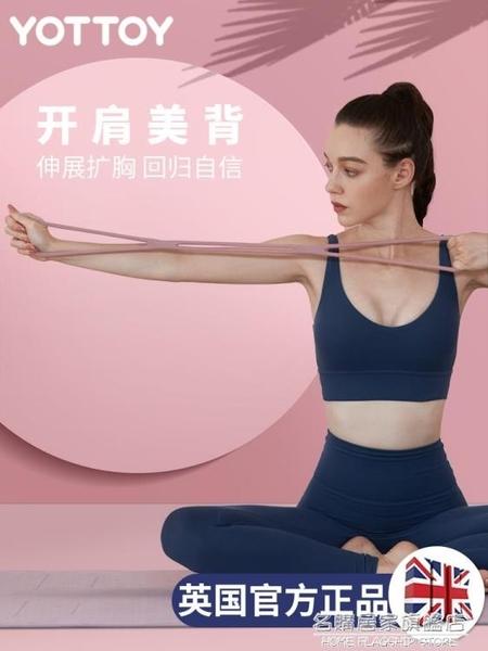 8字拉力器背部訓練彈力繩家用開肩頸拉伸帶瑜伽健身器材鍛煉手臂 名購新品