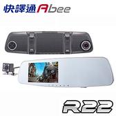 送3孔+1USB電源擴充座★快譯通Abee★後視鏡型雙鏡頭行車紀錄器 R22