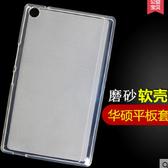 清水套 華碩 ZenPad S 8.0 Z580C 平板皮套 超薄 Z580CA 果凍殼 透明 防摔 z580 保護套 極致超薄TPU
