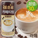 【樂天】時光拿鐵咖啡-30罐/箱