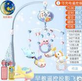 新生嬰兒床鈴0-1歲3-6個月12男女寶寶玩具音樂旋轉益智搖鈴床頭鈴YYS    易家樂
