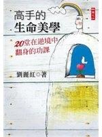 二手書博民逛書店 《高手的生命美學》 R2Y ISBN:986649005X│劉麗紅