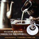 【咖啡綠商號】Mix30日鮮-中南美洲-中焙-巧克力漿甜韻(5入)