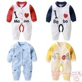 嬰兒連身衣服女純棉寶寶哈衣男春秋新生兒睡衣【聚可愛】