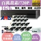 高雄/台南/屏東監視器/百萬畫素1080P主機 AHD/套裝DIY/16ch監視器/130萬戶外型攝影機720P*16支