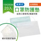 超淨專業口罩墊單片包裝(台灣製造) 20...