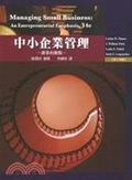 二手書《中小企業管理 (Moore/ Managing Small Business: An Entrepreneurial Emphasis 14/e)》 R2Y ISBN:9866637301