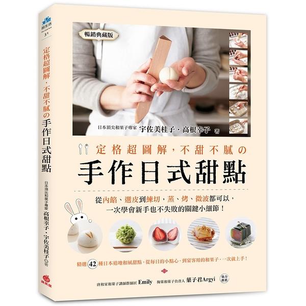 定格超圖解,不甜不膩の手作日式甜點(暢銷典藏版):日本頂尖和果子專家教你,從內餡