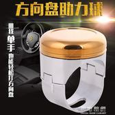 汽車方向盤助力球多功能助力器省力輔助打方向盤高檔轉向器輪 可可鞋櫃
