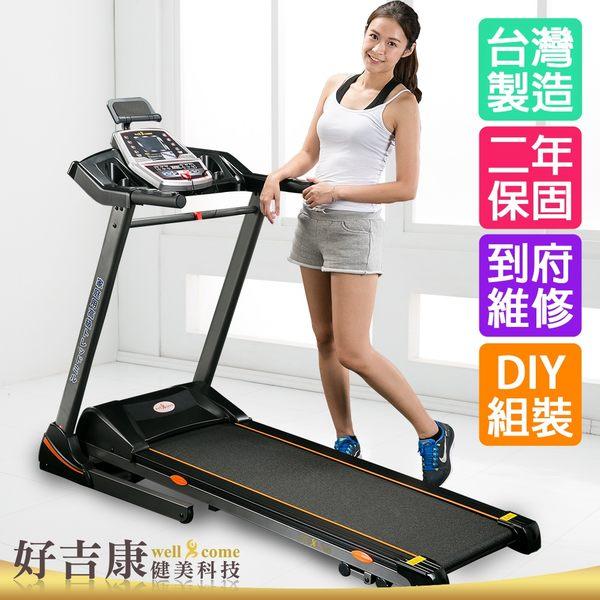 台灣製雙層避震電動跑步機