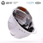 安全帽 海華透氣安全帽A3電力安全帽國標 工地施工建筑工程安全頭盔印字 宜品