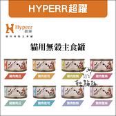 Hyperr超躍[無穀主食貓罐,8種口味,70g,泰國製](單罐)
