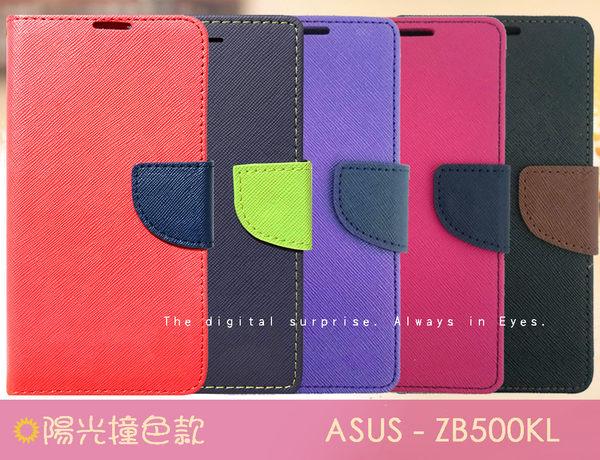 加贈掛繩【陽光撞色可站立】 for華碩 ZenFone GO X00ADC ZB500KL 皮套手機套側翻套側掀套保護殼