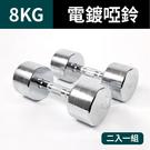 8KG (二支入=8KG*2支)鋼製電鍍啞鈴/ 重量啞鈴/ 電鍍啞鈴/ 重量訓練