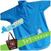imitu  JUMP 檢驗合格尼龍前開素色T9一件式連身型風雨衣[1+1]熊大收納手提袋