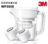 【完售】3M WP3000 即淨長效濾水壺1壺+2濾心套組【水之緣】