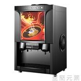速溶咖啡機商用全自動飲料機果汁奶茶一體機豆漿熱飲機多功能雙十二全館免運