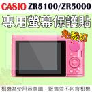 【小咖龍賣場】 CASIO ZR5100 ZR5000 專用高透光 保護貼 自拍神器 保護膜 螢幕保護貼 一般款高透光