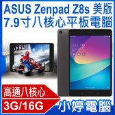 【免運+3期零利率】贈鋼化貼 福利品出清 ASUS Zenpad Z8s 美版7.9寸八核心平板電腦 3G/16G