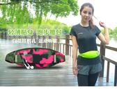 腰包 戶外運動腰包跑步手機腰包男女音樂手機包貼身隱形輕薄健身小腰包 麻吉部落