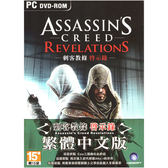 刺客教條:啟示錄 PC中文版