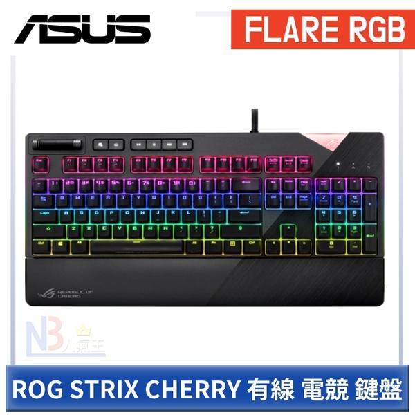 ASUS ROG Strix Flare RGB 機械式電競鍵盤 紅軸