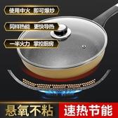 平底鍋麥飯石平底鍋烙餅煎餅小牛排煎鍋不粘鍋家用電磁爐燃氣灶煎蛋鍋具JD  美物